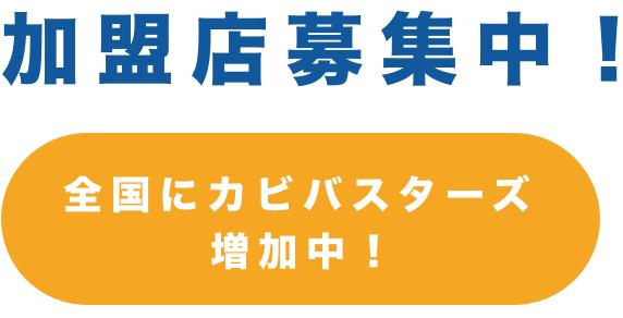 加盟店募集中 カビバスターズ増加中!